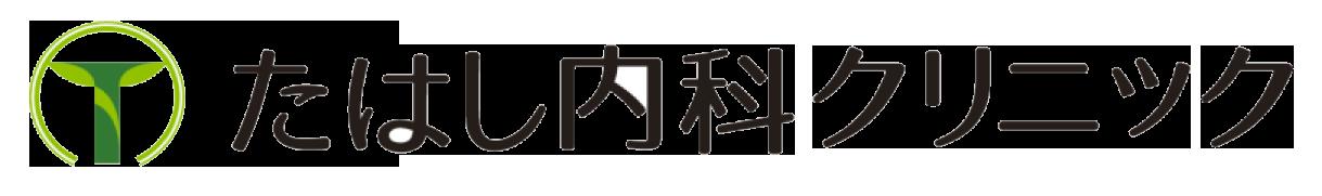 東淀川区の内科・消化器内科【たはし内科クリニック】